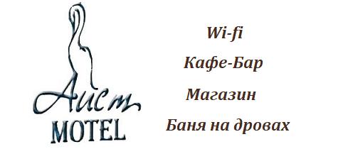 Аист-Мотель, Рославль